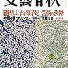 『村上春樹:直筆原稿が古書店に大量流出 編集者が無断売却』