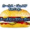 チーズビックバーガー  カールスジュニア