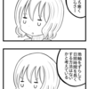 【4コマ】焦り