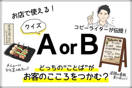 """クイズ!A or B? どっちの""""ことば""""がお客のこころをつかむ?"""