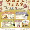 博物館と公園が一体となるイベント【奈良県立民俗博物館「第5回なら民博ふるさとフェスタ」】(大和郡山市)