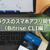 ラクスのスマホアプリ開発(Bitrise CLI編)
