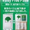 きっぷホルダーと地図が一体で便利な、都営交通105周年記念一日乗車券 「Toei 1 Day Pass」