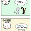 犬の体内時計