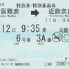 大阪難波→近鉄奈良 特急券・特別車両券