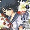 アスキー・メディアワークス 『電撃黒マ王』Vol.8(2009年06月22日発売)