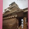 熊本城復興城主になる