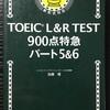 TOEIC パート5で満点を取りたい方にオススメの参考書! 〜900特急パート5&6〜