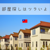 台湾🇹🇼での部屋探しはツラいよ。