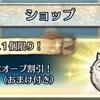 【課金ログ】お得なオーブ割引(8月号)~