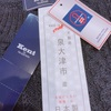 日本一の毛布のまち、泉大津市の日本製、英国ウール100%のセーターが百貨店で5000円程で買えた話
