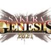 【新日本プロレス】SAKURA GENESISの主役は誰だ?