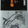 都筑道夫「黒い招き猫」(角川文庫)