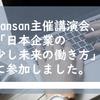 Sansan主催講演会、「日本企業の少し未来の働き方」に参加しました。
