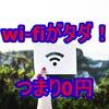 グローバルWi-Fiが無料!嬉しいサービス改訂!オリコカードの特典拡充
