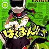 ★ばくおん!! 6巻の感想とあらすじ アニメ化決定!!★