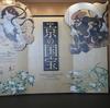【京の国宝】小桜韋黄返威鎧 厳島神社