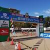 秋田県仙北市で開催された第33回田沢湖マラソンに参加してきました