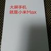 Xperia Z Ultra(SOL24)の後継機として、Xiaomi mi Max(小米Max)を買ってみたが想像以上に良かった件。