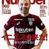 イニエスタとビジャが日本サッカーにもたらすもの