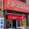 久しぶりのラーメンショップ小川店が、なんとリニューアル!!