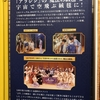 劇団四季 アラジン ジーニー全員制覇