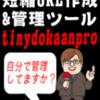 『稼げる装置搭載!新しい短縮URL作成&管理ツール。「tinydokaanpro(タイニードカーン・プロ)」』  ネットで話題沸騰!