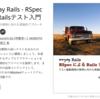 2017年版「Everyday Rails - RSpecによるRailsテスト入門」の翻訳スケジュールについて(2017年10月時点)