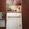 プルマンベーカリー 西武デパート池袋店 催事