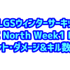 ALGSウィンターサーキットWeek1 APAC North リージョナル決勝 詳細成績まとめ