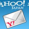 Yahoo!メールの設定方法とPCメールの追加方法