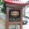 GW台湾旅行記その32(5/3)安平劍獅散歩