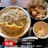 【レビュー】池袋ランチ『〆蕎麦フクロウ』で蕎麦を食べてきました!