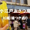 【川越食べ歩き】2019年GW初日は30分で「小江戸おさつ庵」名物おさつチップ
