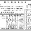 サムスン電子ジャパン株式会社 第13期決算公告