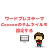 ワードプレステーマCocoonのサムネイルを設定する(はてな移転組)