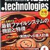 ASCII.technologies (アスキードットテクノロジーズ) 2010年 01月号 [雑誌] (asin:B002VRMEJU)
