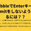 BubbleでEnterキーでSubmitをしないようにするには??