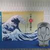 えぃじーちゃんのぶらり旅ブログ~北海道編20180822札幌市 道立近代美術館