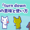 1分で覚える「turn down」の意味と使い方