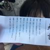 2017年 さて今年の運勢は?!須賀神社へ初詣へ