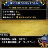 level.606【魔獣系15%UP】第119回闘技場ランキングバトル
