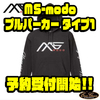 【EVERGREEN】清水盛三プロ監修ブランドのパーカー「 MS-modoプルパーカー タイプ1」通販予約受付開始!