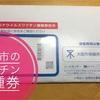 【同梱資料一式画像】大阪市在住54歳、2021/06/23新型コロナウイルスワクチン接種券が届きました。
