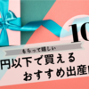 5,000円以下で買えるおすすめの出産内祝い10選【楽天ユーザー必見】