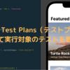 Xcode Test Plans(テストプラン)を使って実行対象のテストを管理する