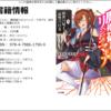 原作5巻とコミックス①連続刊行決定&このラノ2019投票開始