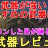 【バイオハザードヴィレッジ攻略】どの武器が強い?おすすめの武器は?トロコンした男が語る全武器レビュー!Resident Evil Village All Weapon Review【BIOHAZARD8】