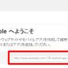 はてなブログにGoogle Search Consoleを【設定解説】