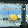 【2017 ANAダイヤモンド修行記】羽田ー那覇 2日で3往復 前編